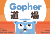 GopherCon 2019 報告会 by Gopher道場