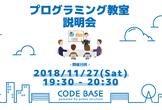 プログラミング教室5期生説明会(11/27開催)