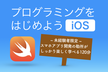 iPhoneアプリ開発の基礎を学ぼう(初心者のみ可)