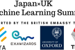 Japan×UK Machine Learning Summit