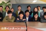 出張インターン at 筑波大学
