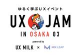 【大阪】UX JAM in OSAKA 03