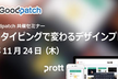 【Too × Goodpatch共催】プロトタイピングで変わるデザインプロセスセミナー