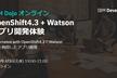 【オンライン】IBM Dojo: OpenShift4.3 + Watson アプリ開発体験