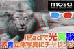 iPadで光実験・赤青立体写真にチャレンジ!
