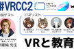 VR Citizen Conference #02 with xRAM