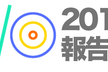 Google I/O 報告会 2018 四国 in 愛媛