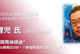 【無料開催】ヒンシツ大学 EveningTalk#08『平鍋健児氏に学ぶアジャイル開発体感会』