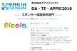 第2回仙台アプリコンテストDA・TE・APPS!2016 スポンサー課題事前勉強会