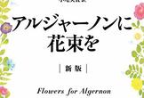 第17回 OSFC読書会『アルジャーノンに花束を』