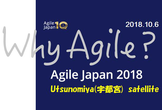 Agile Japan 2018 宇都宮サテライト