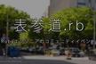 表参道.rb #24 ~テスト~