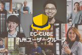 第3回 EC-CUBE九州ユーザーグループ主催 九州EC担当者定例勉強会&交流会