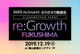 CM re:Growth 2019 FUKUSHIMA