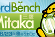 第5回 WordBench三鷹@MitacafeCo #WBmitaka