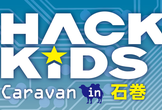 Hack Kids Caravan in 石巻