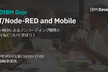 夏のIBM Dojo #4 IoT/Node-RED and Mobile