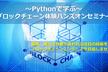 【Pythonで学ぶ】ブロックチェーン体験ハンズオンセミナー
