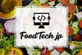 FoodTech JP Meetup @Fukuoka Growth Next