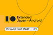 I/O Extended Japan 2021 - Android