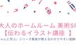 【コロナウイルスの為延期】大人のホームルーム 美術SP【伝わるイラスト講座 】