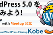[神戸]Kansai WordPress Meetup #2(11月17日)