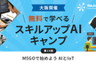 【大阪開催】無料で学べるAI勉強会 第10回:RaspberryPiで始めよう AIとIoT