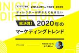総決算! 2020年のマーケティングトレンド