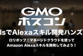 RailsでAlexaスキル開発ハンズオン - GMOホスコン@渋谷