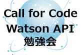 【Call for Code勉強会】Watson APIをためそう!