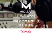【増枠】Mix Leap Joint #22 - 球場アナウンサー流 話し方講座