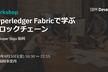 Hyperledger Fabricで学ぶブロックチェーン - Developer Dojo 福岡