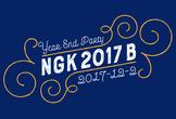 NGK2017B 昼の部(LT大会)