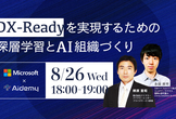 【Microsoft×Aidemy 】DX-Readyを目指すための深層学習とAI組織づくり