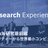 IBM Research Experience Day - Day2 午前