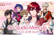 GG Studio Meetup