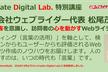 【松尾茂起氏特別講座】 『検索集客を意識し、訪問者の心を動かすWebライティング』〜2時間×3日間