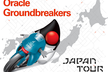 Oracle Groundbreakers Japan Tour in Sapporo