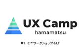 UX Camp 浜松 #1 【ミニワークショップ & LT】