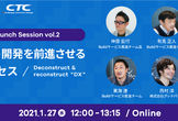 """Build.Lunch Session """"ディスカバリー"""" プロダクト開発を前進させる探索プロセス"""