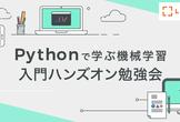 【学生限定】Pythonで学ぶ機械学習入門ハンズオン勉強会