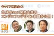 【ラクス】キャリア座談会 #2 急成長SaaS開発企業のエンジニア&デザイン組織を公開!