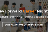 Money Forward Career Night #6
