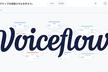 【東京】Voiceflowハンズオン&ワークショップ:インタラクティブな物語スキルを作ろう