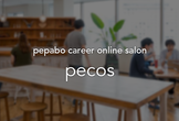 pepabo career online salon vol.1