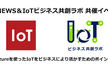 IoTNEWS & IoTビジネス共創ラボ 共催イベント