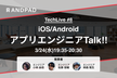 ANDPAD TechLive #8 iOS/AndroidアプリエンジニアTalk!!