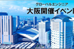 ONEDAY企業選考會~株式会社VSN~