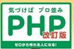 気づけばプロ並みPHP 改訂版--ゼロから作れる人になる!勉強会「初心者歓迎」