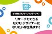 【8/4開催:オンラインインターン#3】リサーチもできるUX/UIデザイナーになりたい学生集まれ!